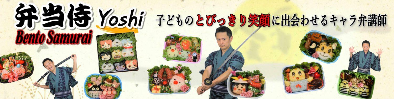 【初心者向けキャラ弁講師】弁当侍Yoshi/Bento Samurai