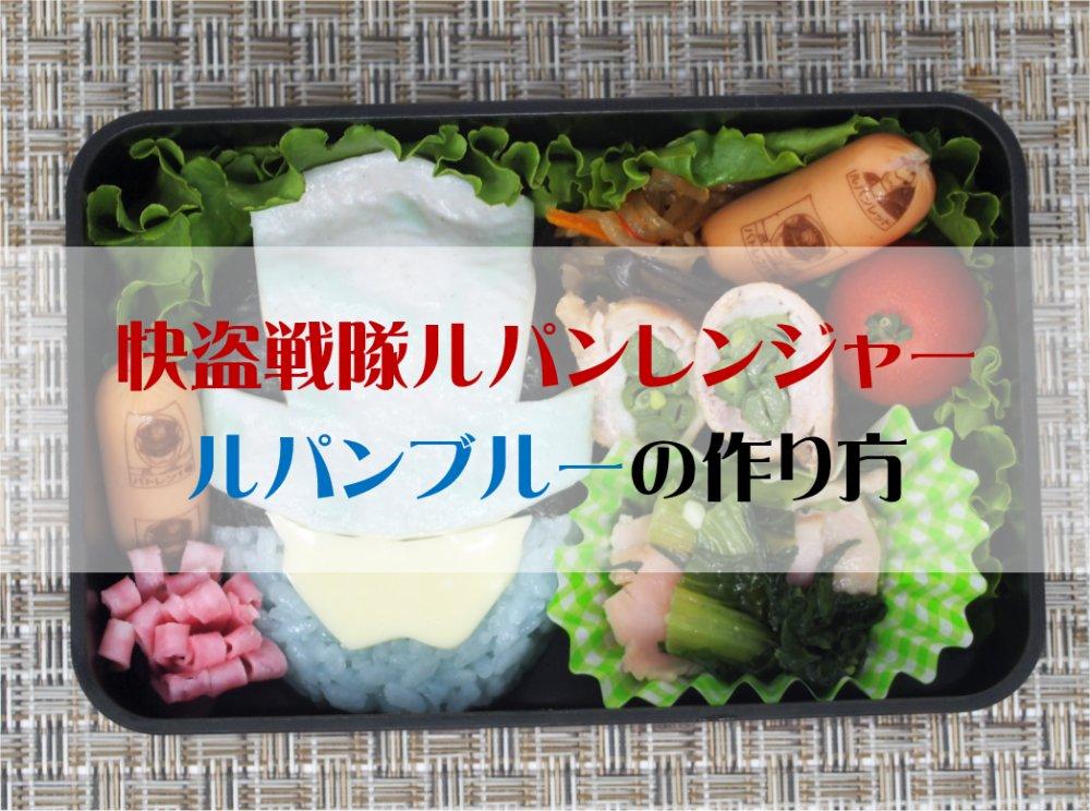 【ルパンブルー】キャラ弁の作り方!青色を簡単作るポイント(快盗戦隊ルパンレンジャーVS警察戦隊パトレンジャー)