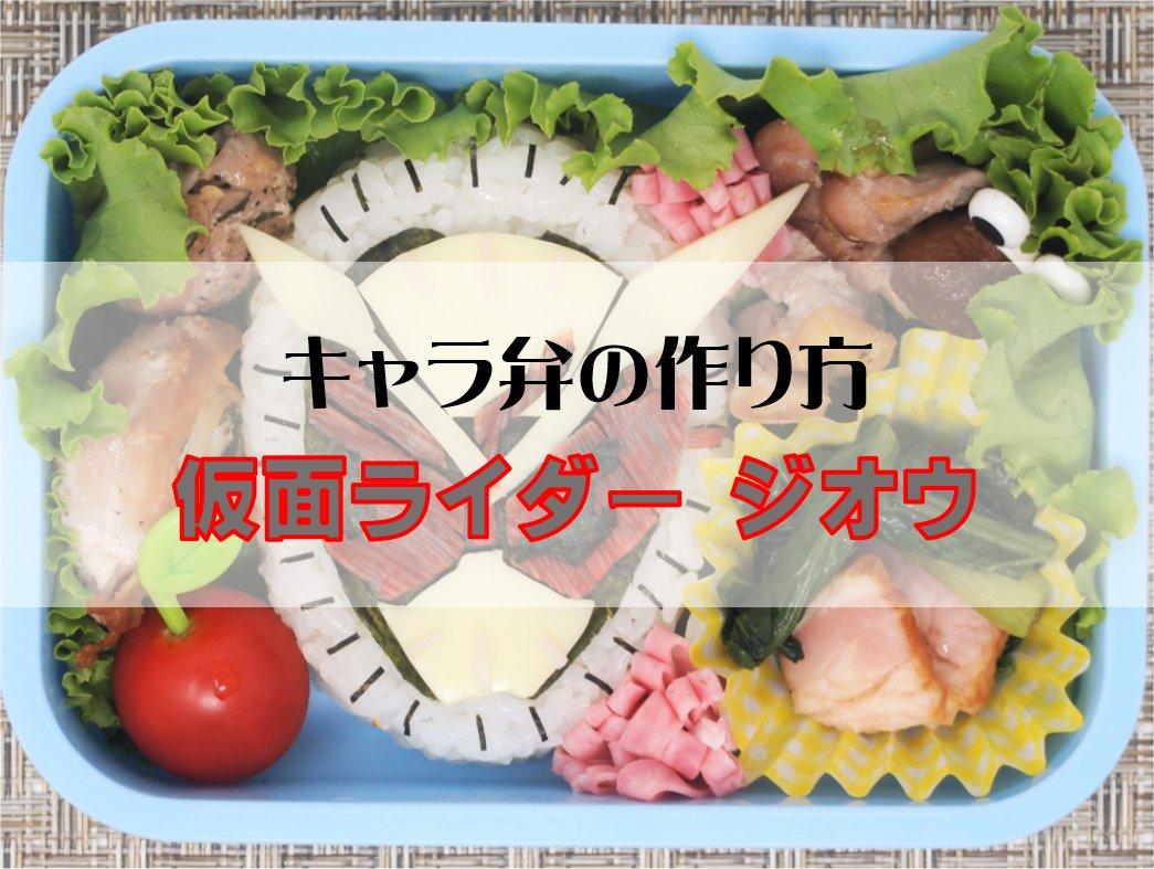 【キャラ弁】仮面ライダ\u2015ジオウの作り方!型紙を使う簡単レシピ!時短ワザも♪